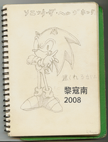 Sonic 2008 Drawing by Likonan