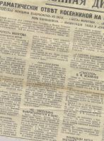 old newspaper by Mortifiera