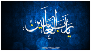 Ya Rabba Alalamin !( calligraphy by me ) by Q-des