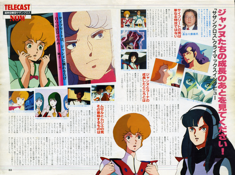 (2 of 2) P52 -  53 My Anime September 1984 by yui1107