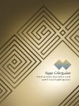 Projects Arabia by hamoud