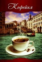 Veneza Cup Coffee by coolerSSS