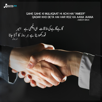 Qadar Kho Deta Hai by digitalinkcs