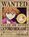 12-3-2011 Sign - Skip Beat Ed. by goofanader
