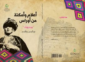 Aures Book Cover by hamoud
