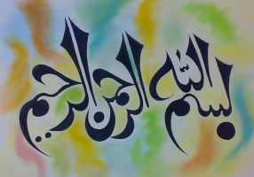 In the name of Allah by Shakir15