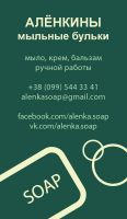 Visit-card Soap Front by Julia-Life-Aspect