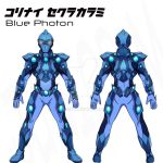 Blue Photon by LordFreeza