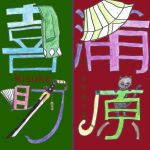 Kisuke Urahara's name in Japanese Charachters by Miss-querade