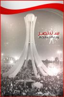 Pearl Roundabout by HassaNl