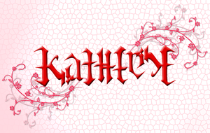 Katherine Ambigram by lyrad24