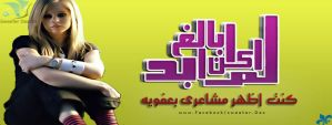 CoveR SaD Girl by eGyHOda-DeSigner