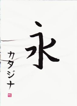 Japanese Caligraphy. Eternity by Tsukyomi93