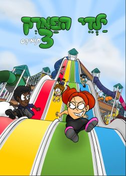 Kids of the Park 3 Cover Art by Neotomi