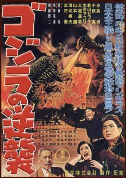 Godzilla Raids Again and my review. Plz read. by Shin-Ben