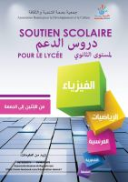 Soutien Scolaire by Ouhssinedesigner