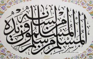 calligraphy Dawood Becktash 7 by ACalligraphy