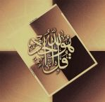The All-Mighty Allah by calligrafer