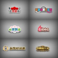 Logos for Chinese sites by rp-designs