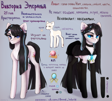 reference comission by ShiruSublebowler