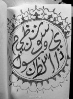 Arabic Calligraphy Diwani: Yusuf by sunsetagain