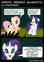 Comic (Russian): Rarity Element of Greed by drawponies