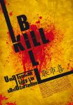 Kill Bill Typographic Poster by samextremo