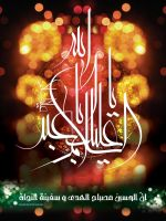 Aba Abdellah by isfahangraphic