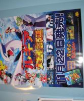 Lugia Japanese Movie Poster by Eternalskyy