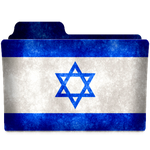 Israeli Folder Icon by PeterPawn