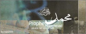 Prophet Mohammad by HsnGoneWild