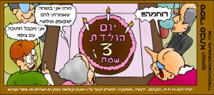 Dueling Grannies 157 - hebrew by Neotomi