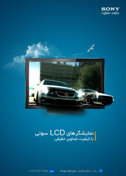 LCD SONY-Bagherian Shopping by MehdGraph