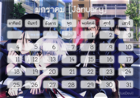Calender January 2015 [K project] by pearthanwarat