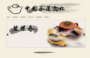 chinese tea culture web design by jjfwh