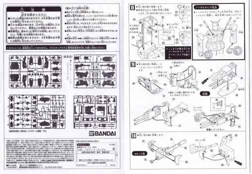 FA-78-1 Gundam Full Armor Type instruction p2 by rajusikil