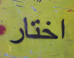 arabic stencil by schinz0