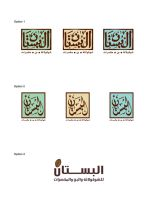 Al-Bostan LOGO by SpanishEyzzz