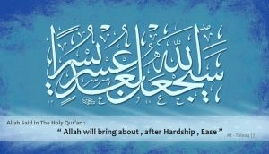 Allah will bring about Ease by MoGaHeDa