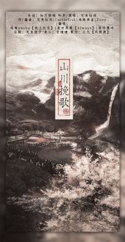 Chinese poster by FrostMU