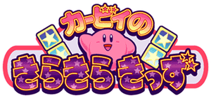 Kirby no Kirakira Kizzu logo (Japan) by RingoStarr39