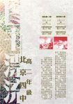 Chinese Reading activity by wipetty