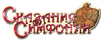 Tales of Symphonia Russian Logo by CamelieMimika