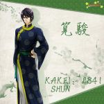 kakei in eyeshield21 by eggsding