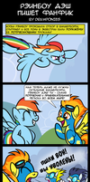 Comic (Russian): Rainbow Dash Writes a Fanfic by drawponies