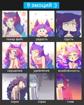 9 emotions by kaminary-san