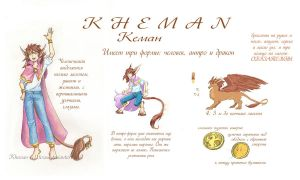 Kheman - ref by Tirass
