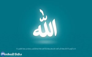 ALLAH (GOOD) (DIOS) by mossaabdaoui