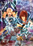 Saint Seiya Legend of Sanctuary Poster Bronze 1 by SaintAldebaran