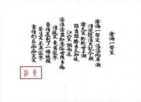 Chang-Hai Yi Sheng Hsiao lyric by wang-huachen